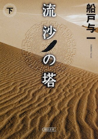 流沙の塔〈下〉 (朝日文庫)の詳細を見る