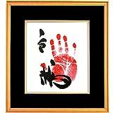 【白鵬】相撲力士手形色紙額紺 大相撲 サイン スポーツ フレーム アートフレーム すもう おすもうさん 関取