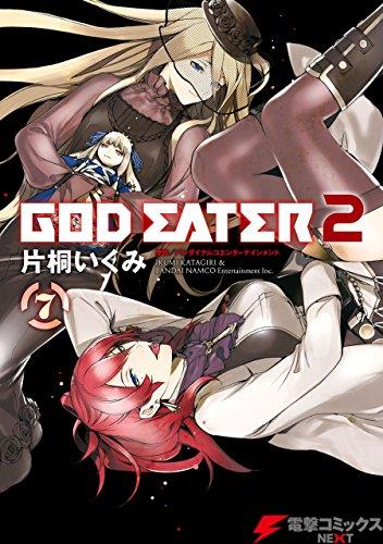 GOD EATER 2(7)<GOD EATER 2> (電撃コミックスNEXT)