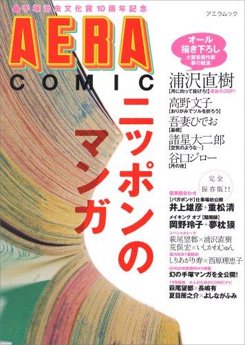 ニッポンのマンガ (アエラムック―AERA COMIC)の詳細を見る