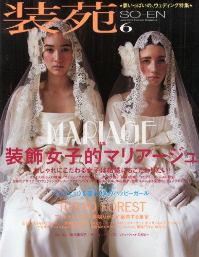 装苑 2012年 06月号 [雑誌]の詳細を見る