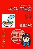 エクレア気分 3巻 (アリス文庫)