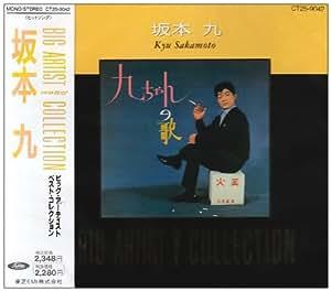坂本九: ビッグ・アーティスト・ベスト・コレクション