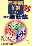 日本語能力試験1級に出る重要単語集―似た言葉の使い分けができるようになる本 (アルクの日本語テキスト)