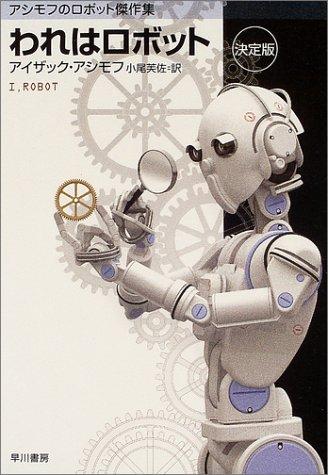 われはロボット 〔決定版〕 アシモフのロボット傑作集 (ハヤカワ文庫 SF)の詳細を見る