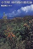 小笠原 緑の島の進化論