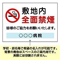 注意 看板 禁煙マーク 敷地内 全面禁煙 皆様のご協力をお願いします。 名入れ無料 病院・医院様オススメ (A3サイズ)