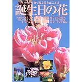 誕生日の花・春編(3月~5月)