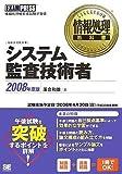 情報処理教科書 システム監査技術者 2008年度版