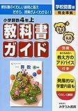 小学教科書ガイド 学校図書版 算数 4年上