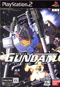 機動戦士ガンダム めぐりあい宇宙 (DVD同梱版)