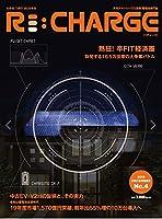 蓄電池専門誌「RE: CHARGE」No.4