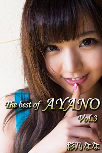 The best of AYANO Vol.3 / 彩乃なな MAX-Aシリーズ thumbnail