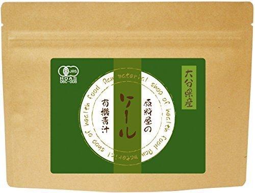 国産 有機JAS オーガニック 青汁 ケール 100g/約50日分