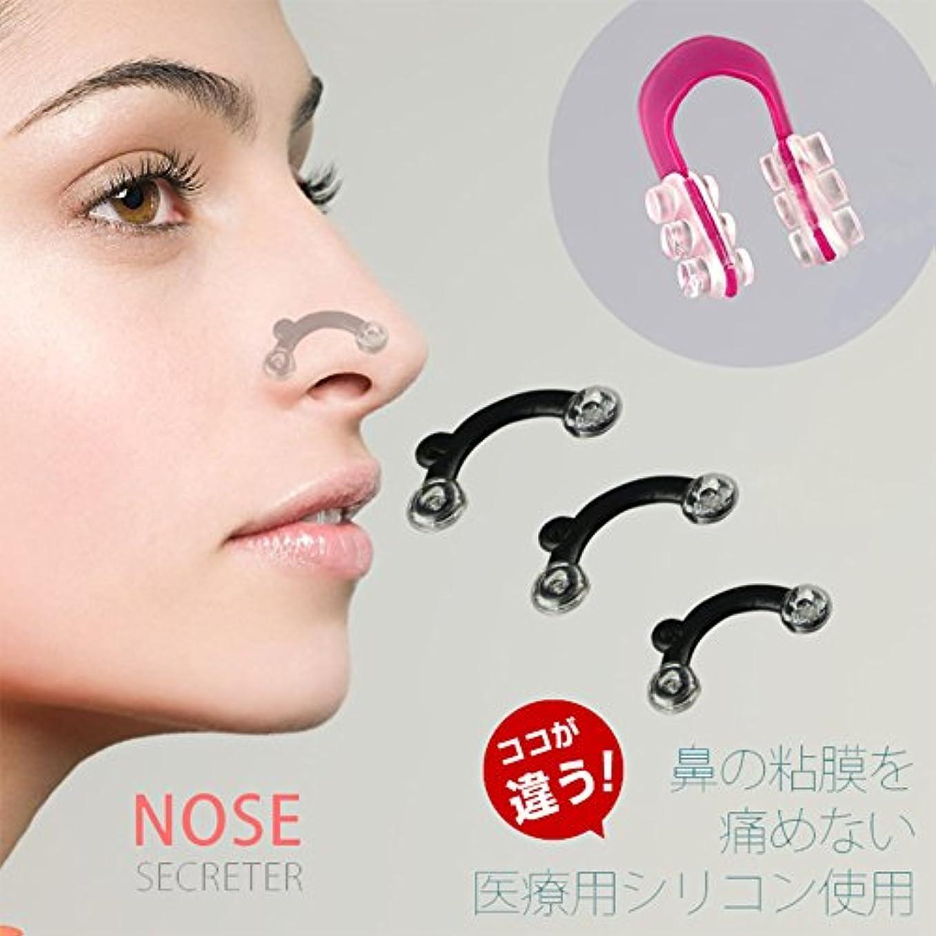 ラジカル切り離す輝くMR 4点セット 小顔効果 ノーズチャーム プチ整形 3サイズ コスメ 韓国 ファッション MR-NOSECHARM