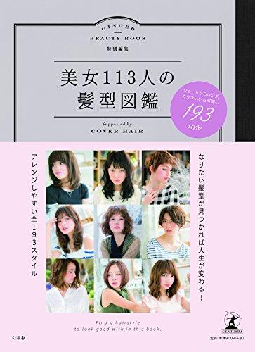 美女113人の髪型図鑑