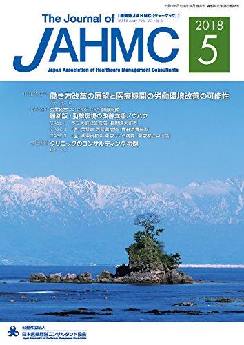 機関誌JAHMC 2018年5月号