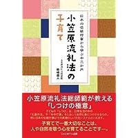 小笠原流礼法の子育て‐日本の伝統行事から学ぶ十二か月