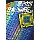 NHK 電子立国日本の自叙伝〈完結〉