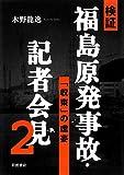 検証 福島原発事故・記者会見2――「収束」の虚妄