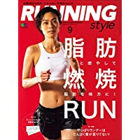 Running Style(ランニング・スタイル) 2018年9月号 Vol.113[雑誌]