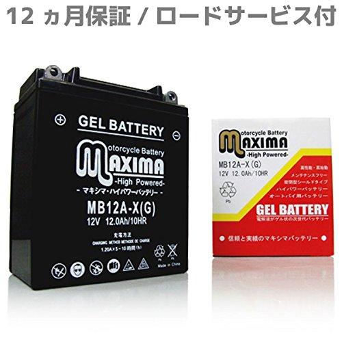マキシマバッテリー MB12A-X シールド式 ロードサービス付き ジェルタイプ バイク用 12A-A (互換:YB12A-A/G...