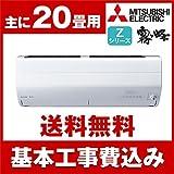 標準設置工事セット MITSUBISHI MSZ-ZW6318S-W ピュアホワイト 霧ヶ峰 Zシリーズ [エアコン(主に20畳用・単相200V)]