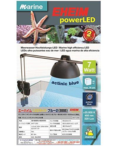 エーハイム LEDライトブルー2(BBB)