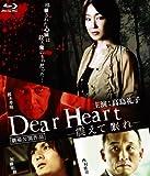 Dear Heart-震えて眠れ-[Blu-ray/ブルーレイ]