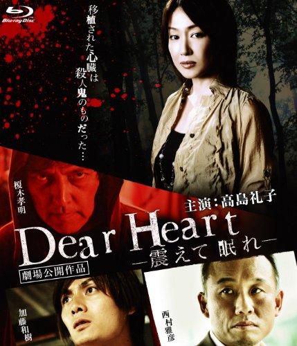 Dear  Heart~震えて眠れ~ フ゛ルー・・・