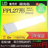 FPL27 FPL27EX-D/FHP23EX LEDツイン蛍光灯 (昼光色6000K) 27W型10W代替用 全光束(明るさ)1300lm 口金:GY10q通用 LED化コンパクト蛍光灯245mm LED化:エコ、防塵、防虫、省エネ、崩れにくい、チラツキなし、人に優しい高輝度光線、アルミ合金で放熱UP、ビーム角:210度 電源内蔵「工事簡単」 長寿命が保障でき 当日出荷 二年保証