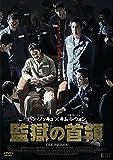 監獄の首領[DVD]