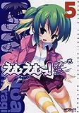 えむえむっ!5 (MFコミックス アライブシリーズ)