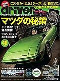 driver(ドライバー) 2018年 12月号 [雑誌]