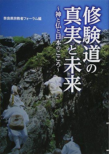 修験道の真実と未来―神と仏と日本のこころ (あをによし文庫)