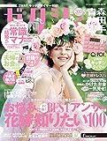 ゼクシィ青森秋田岩手 2020年 5月号 【特別付録】Qーpot. 2WAY仕様キッチンタイマー