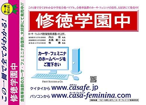 修徳学園中学校【東京都】 予想問題集C1~10(セット1割引)