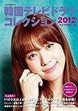 【Amazon限定カバー】 韓国テレビドラマコレクション2012
