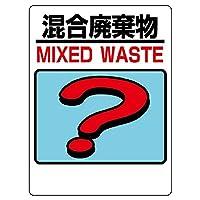 【339-75】建設副産物分別標識 混合廃棄物