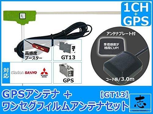 NX513 対応 GPSアンテナ + ワンセグ フィルム アンテナ GT13 タイプ セット 【低価格高品質タイプ】 【クラリオン】 【アゼスト】