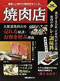 焼肉店第26集 (旭屋出版MOOK 近代食堂別冊)