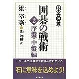 囲碁の戦術 2 (序盤・中盤編) (碁楽選書)