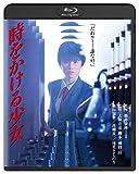 時をかける少女 角川映画 THE BEST [Blu-ray] 画像