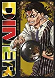 DINERダイナー 8 (ヤングジャンプコミックス)