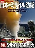 日本のミサイル防衛 (イカロス・ムック)