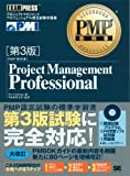 PMP教科書 Project Management Professional 【第3版】