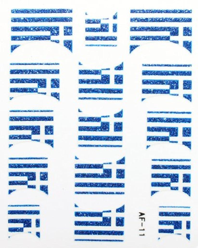 会計熟した抜け目のないきらきら逆フレンチネイルシール ギリシア国旗 AF011 貼るだけ ジェルネイルアート