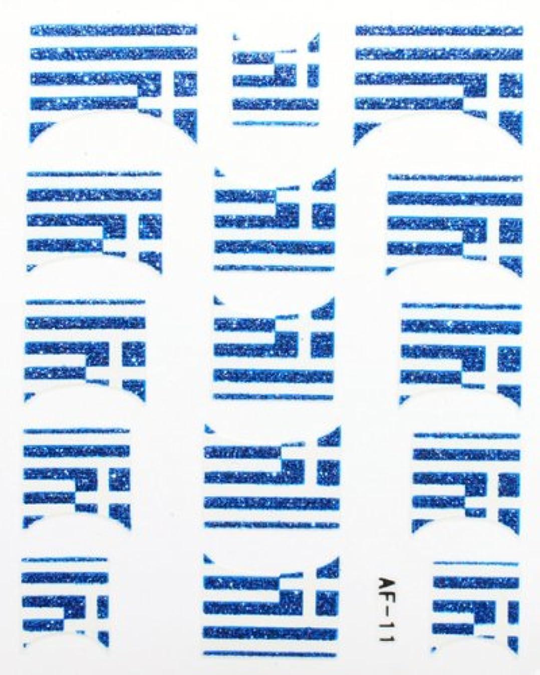 ペルメルリングレット認証きらきら逆フレンチネイルシール ギリシア国旗 AF011 貼るだけ ジェルネイルアート