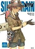 シルバーレインRPG サプリメント 幽世奇談 (ゴーストタウンデータブック)