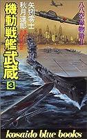機動戦艦武蔵〈3〉―八八空母物語2 (広済堂ブルーブックス)